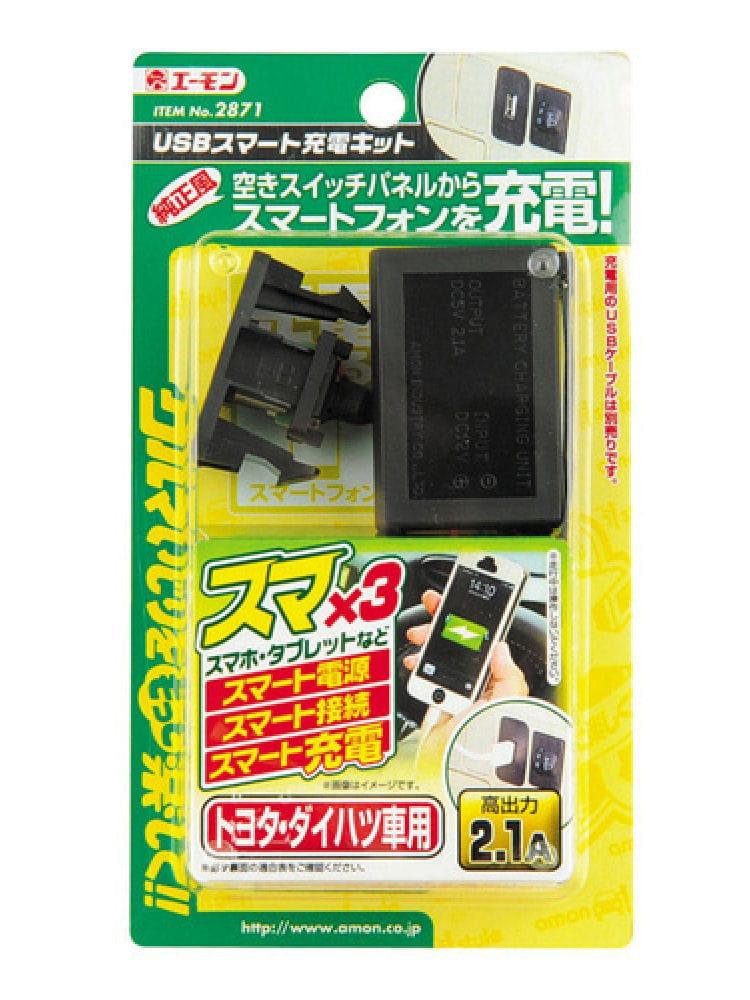エーモン USBスマート充電キット トヨタダイハツ専用2871