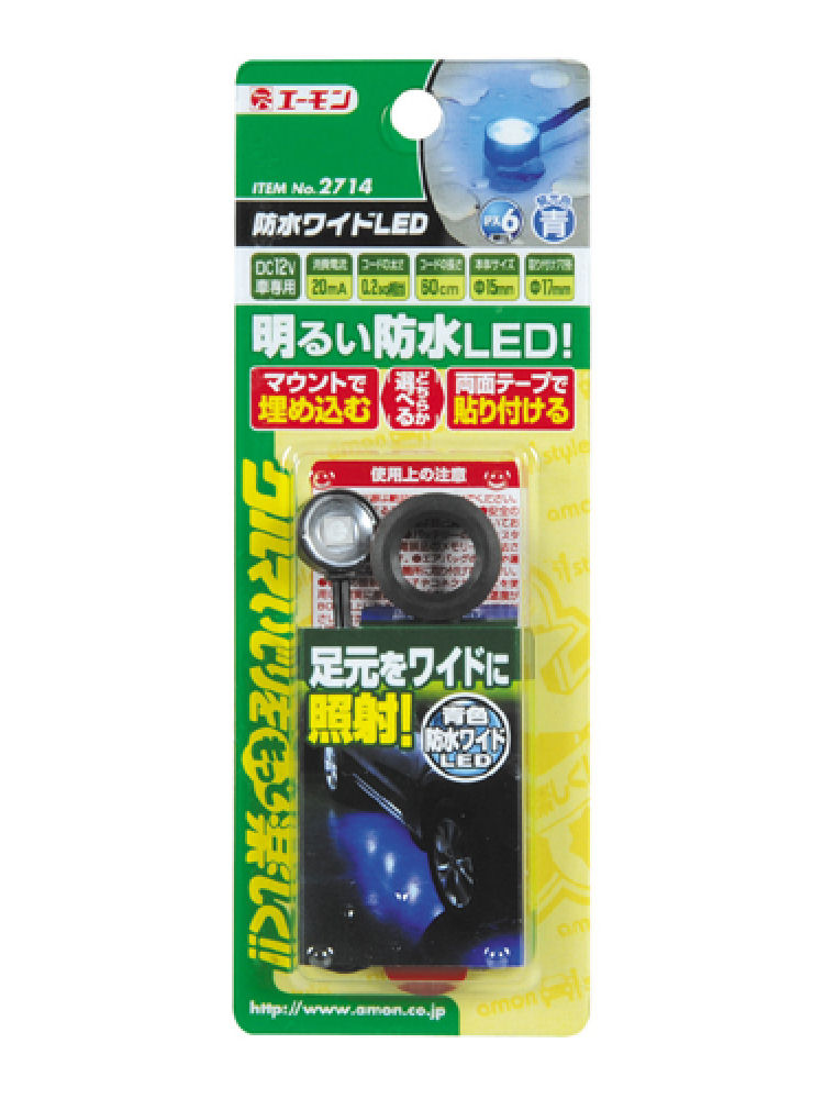 エーモン 防水ワイド LED 青 2714