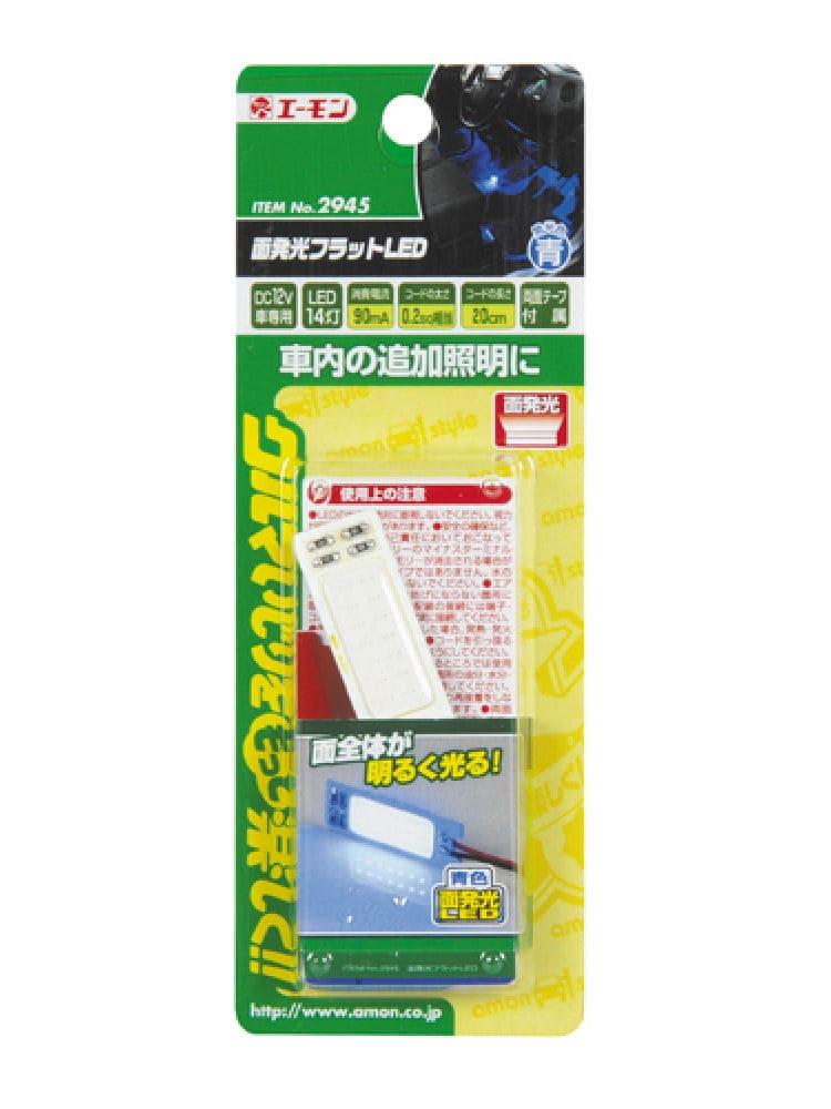 エーモン 面発行フラットLED 青 2945