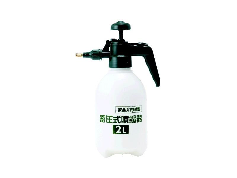蓄圧式噴霧器 2L 安全弁内蔵型
