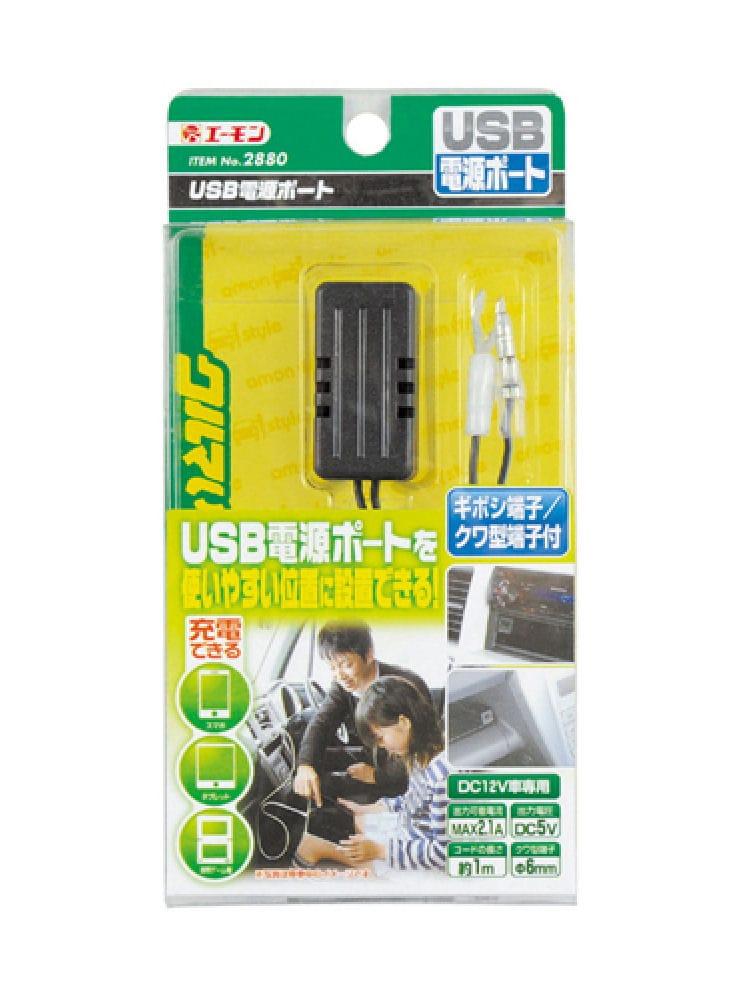 エーモン USBポット2.1A 1ポット 2880