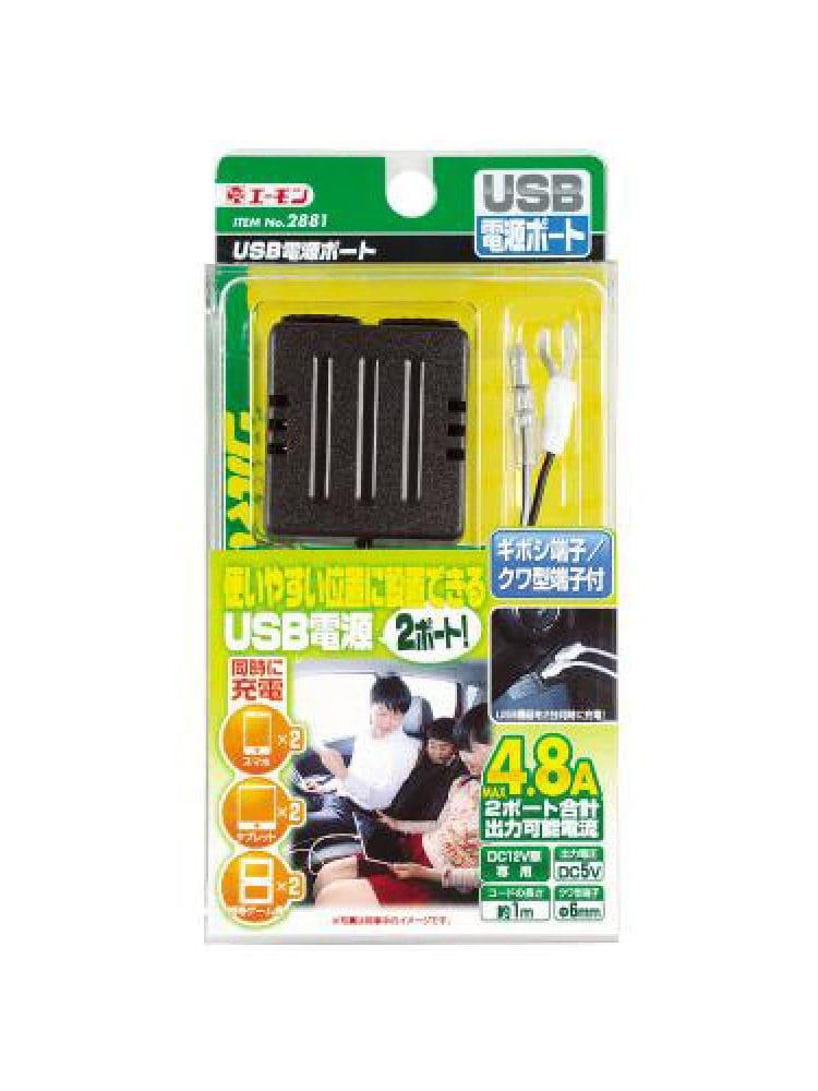エーモン USB電源ポート 2881