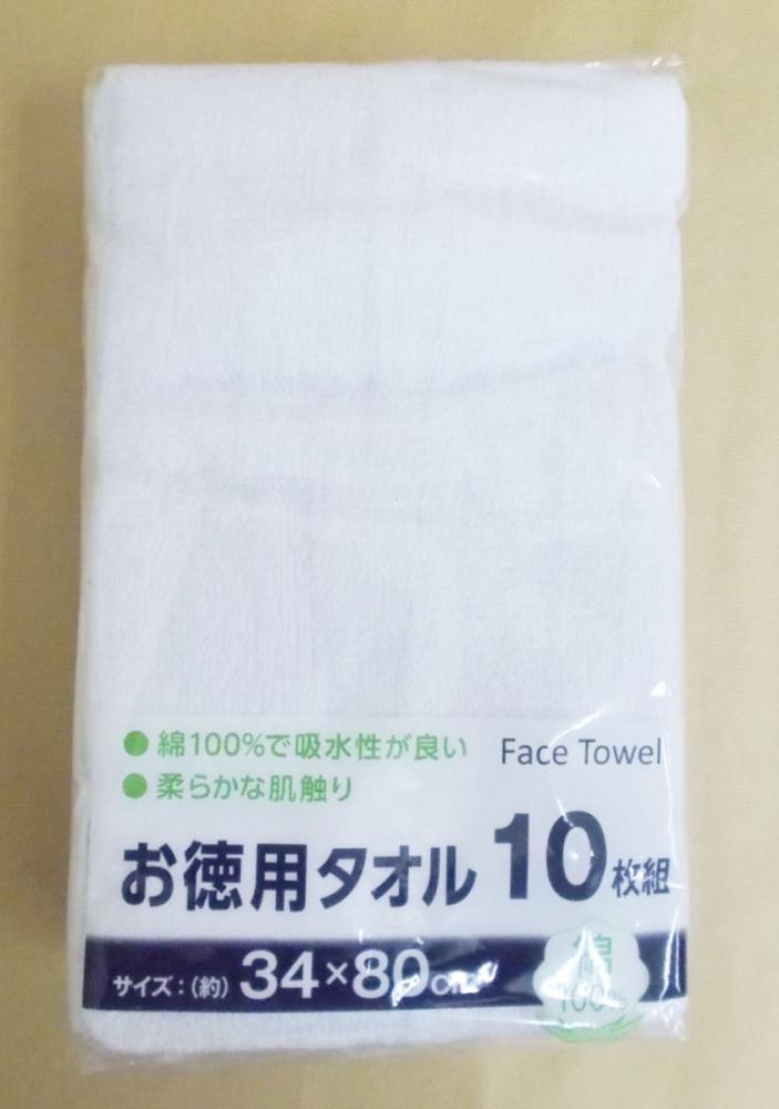 アテーナライフ お徳用タオル 10枚入り