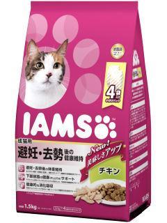 アイムス 猫用 1.5kg 各種