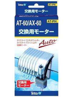 テトラ 交換用モーター AX-60用