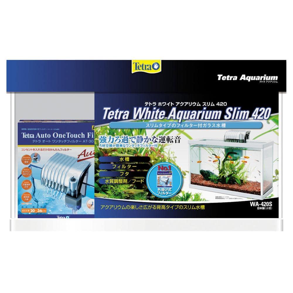 テトラ ホワイトアクアリウムスリム 420