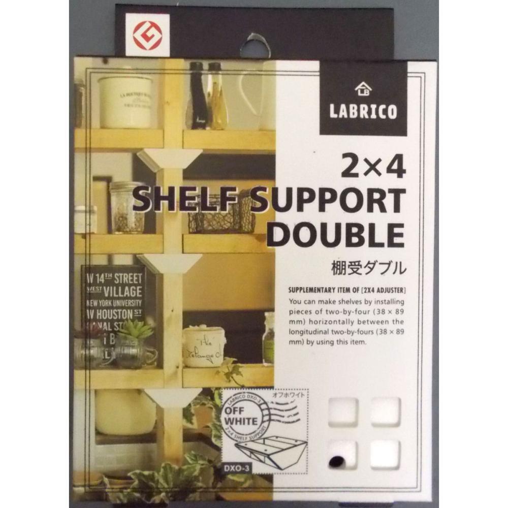 LABRICO 2×4棚受ダブル 各種
