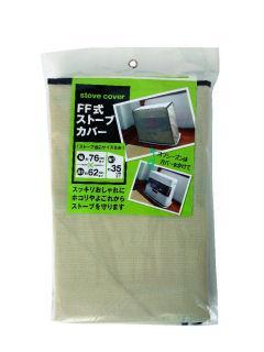 FF式ストーブ用カバー