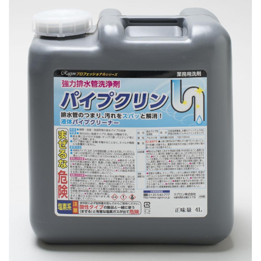 ラグロン パイプクリン 業務用強力排水管洗浄液 4L