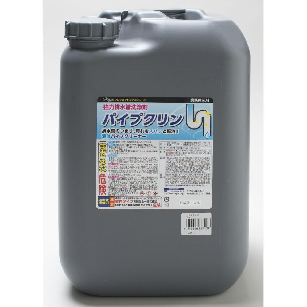 ラグロン パイプクリン 業務用強力排水管洗浄液 20L