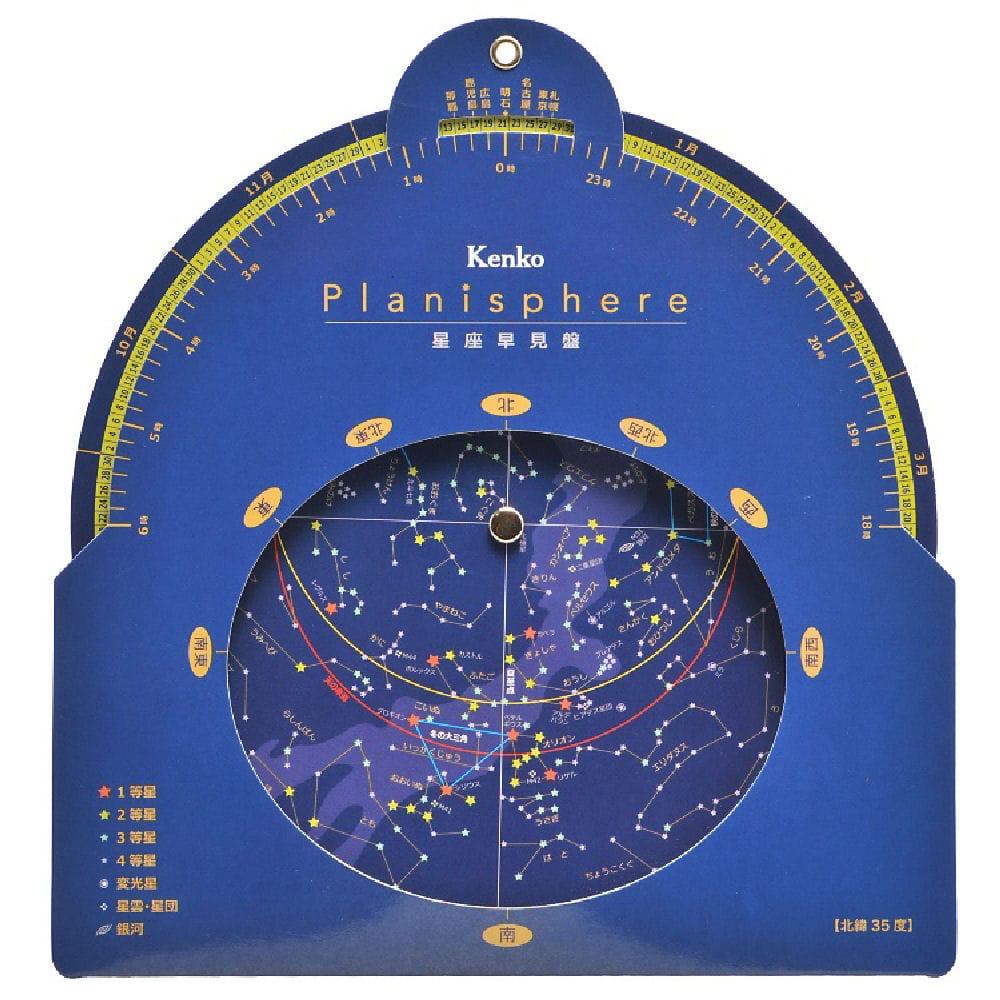 星座早見盤Planisphere -ホームセンター通販サイト・コメリ ...
