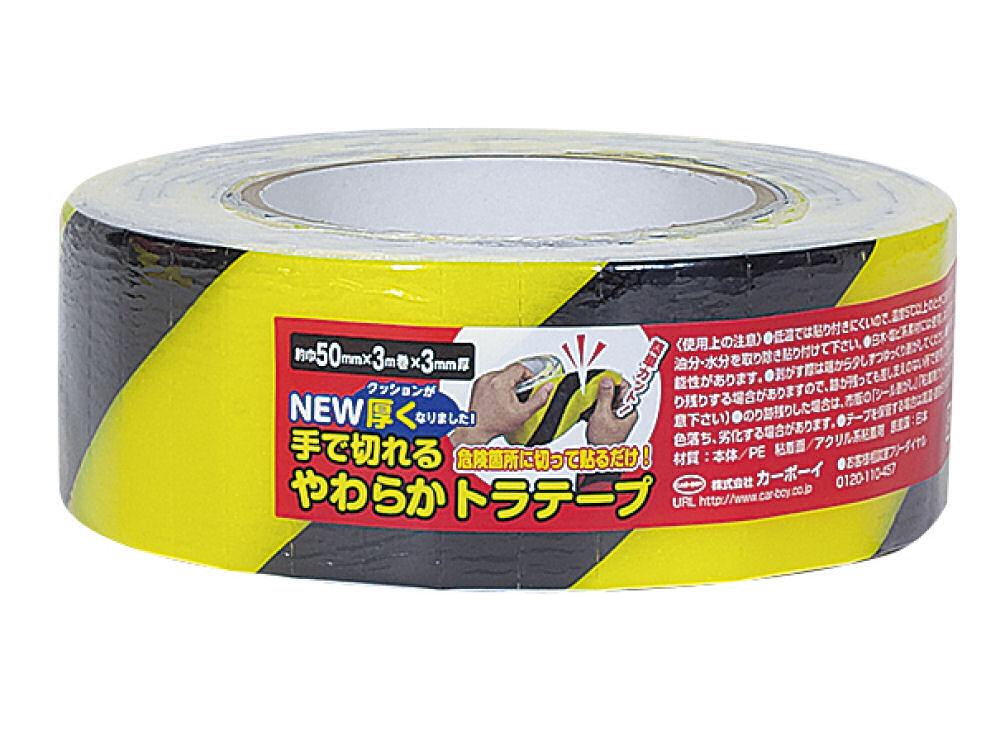 NEW 手で切れるやわらかトラテープ 各種