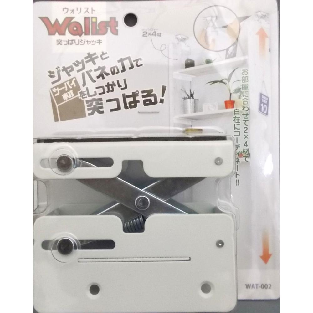 ウォリスト 突っぱりジャッキ 白 WAT-002
