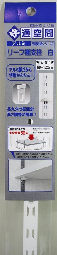 リーフ棚支柱 1820mm 各種