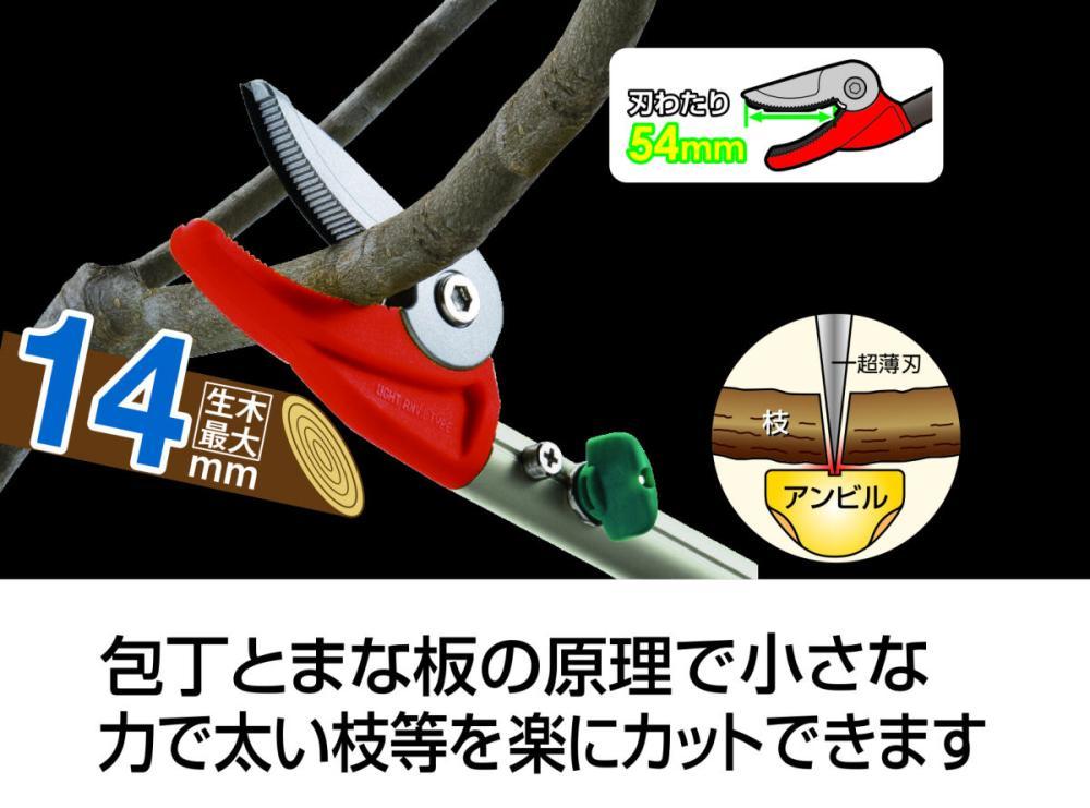 軽量伸縮高枝切鋏 アンビル刃 1.8-3.0m