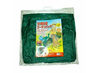 ミキロコス ちり取り型ガーデンバッグ