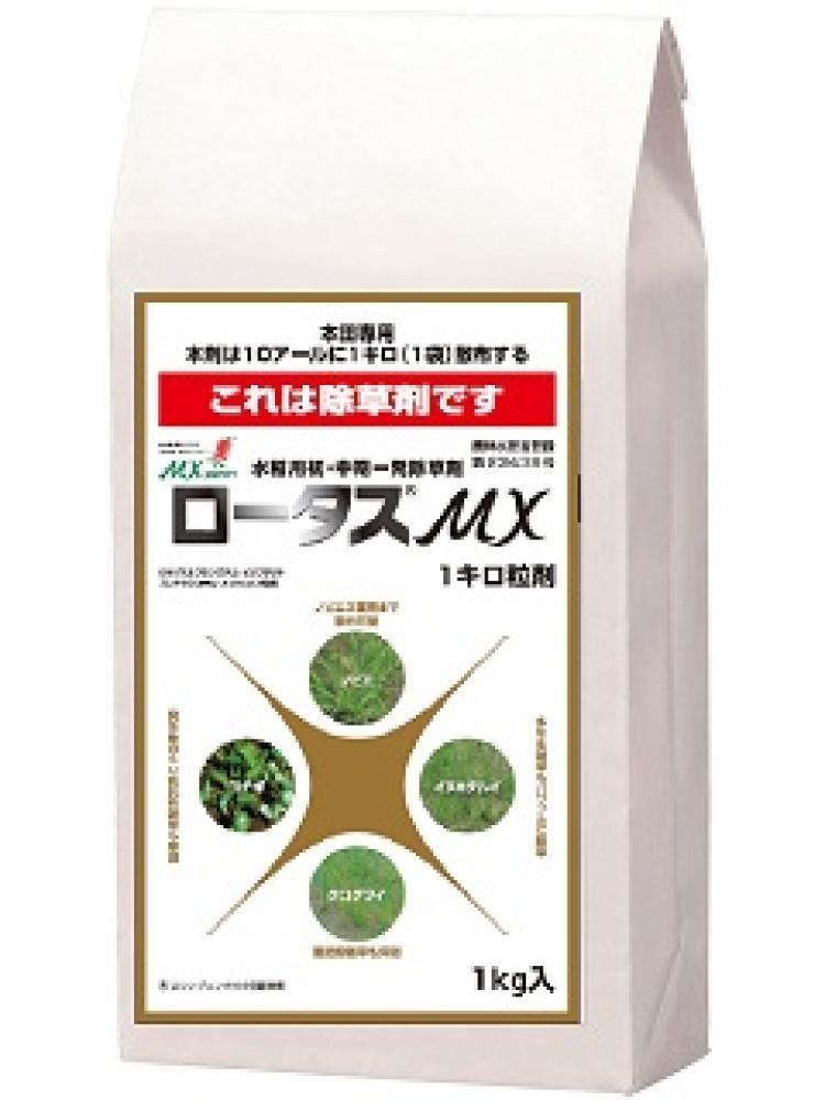 水稲用除草剤 ロータスMX 1キロ粒剤 1kg