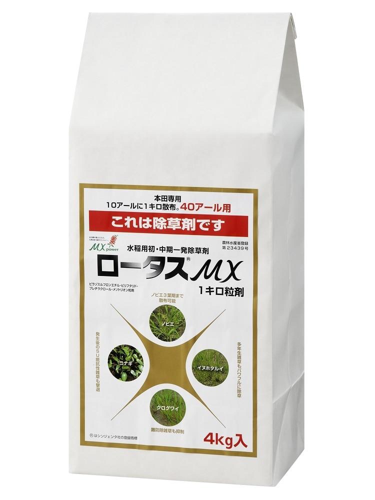 水稲用除草剤 ロータスMX 1キロ粒剤 4kg
