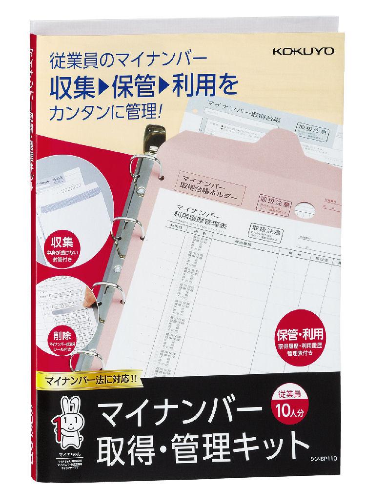 コクヨ マイナンバー取得管理キット シンSP110