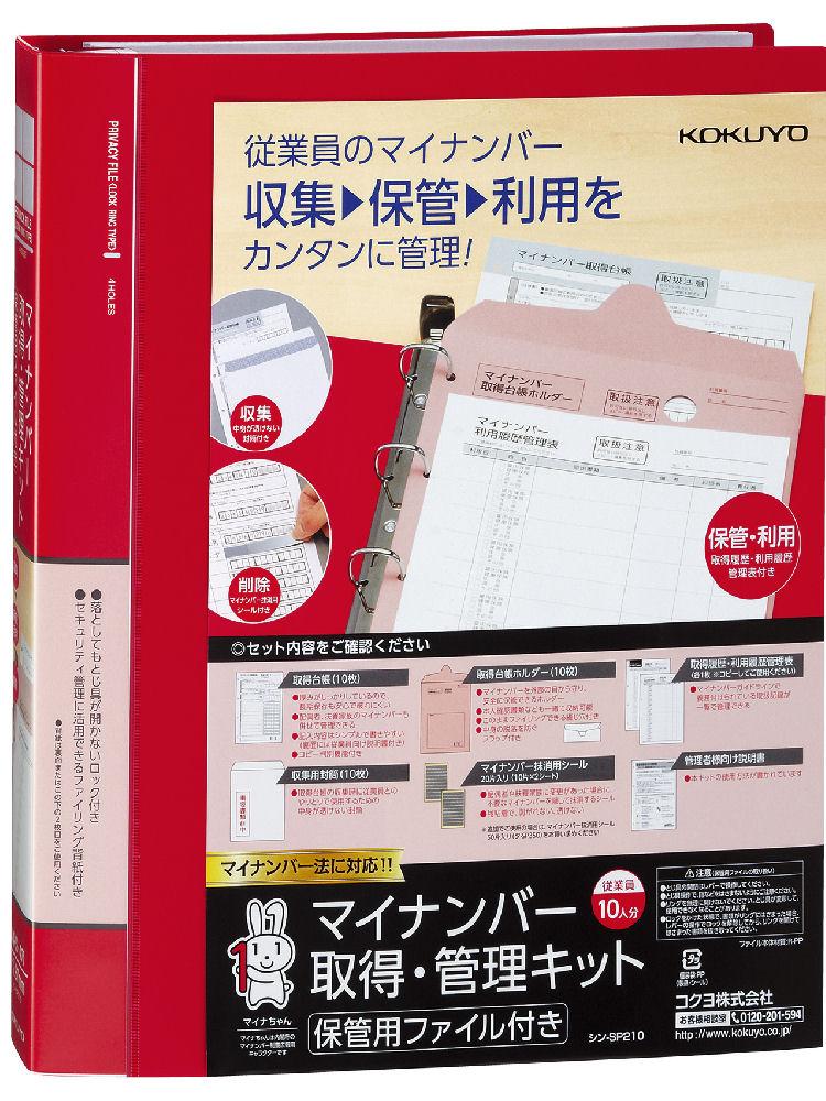 コクヨ マイナンバー取得管理キット シンSP210