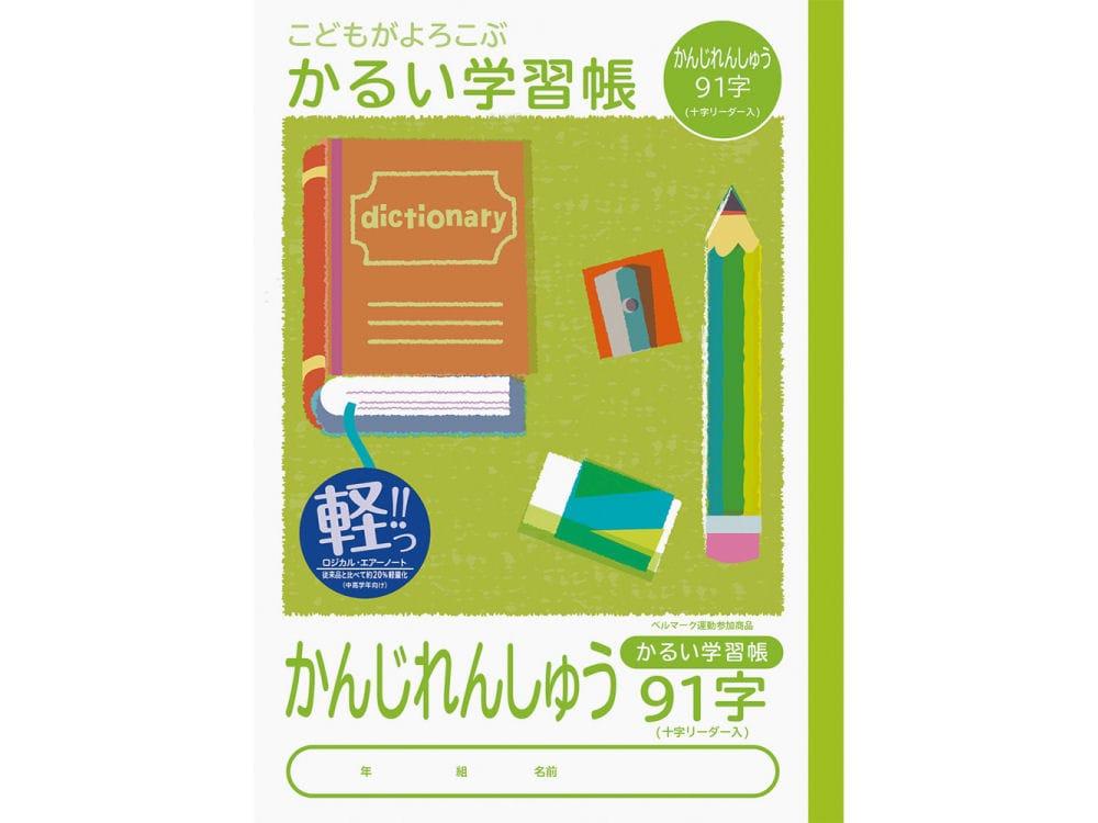 ナカバヤシ かるい学習帳 漢字練習帳 91字 NB51KA91
