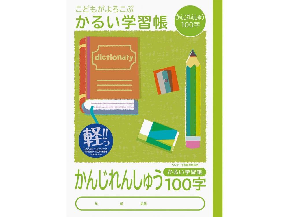 ナカバヤシ かるい学習帳 漢字練習帳 100字 NB51KA100