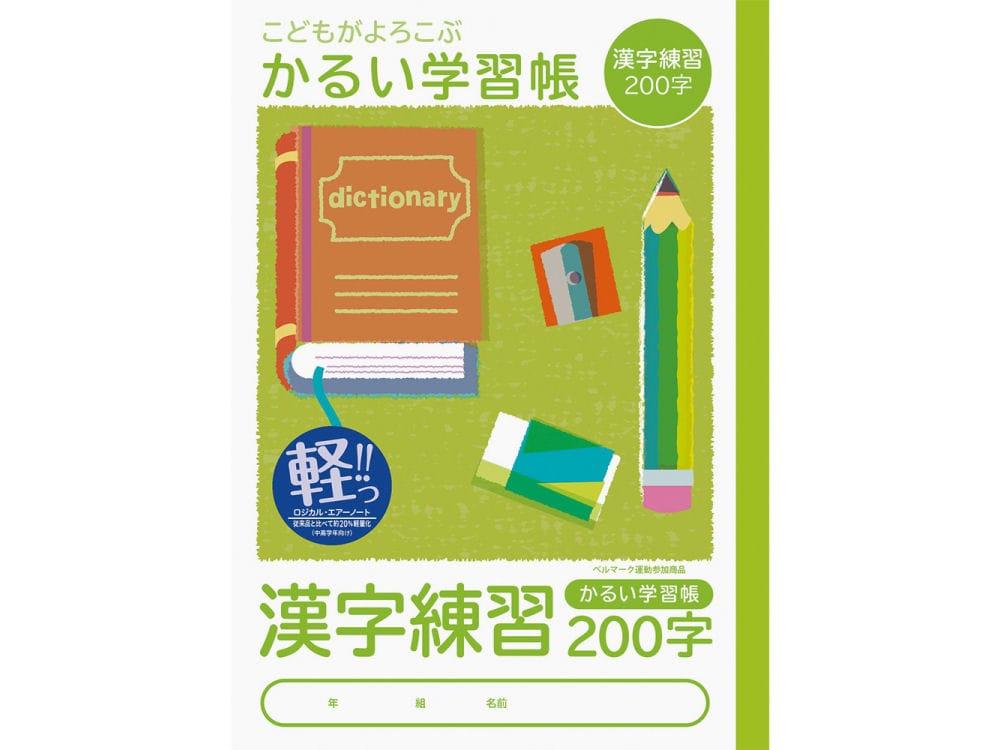 ナカバヤシ かるい学習帳 漢字練習帳 200字 NB51KA200