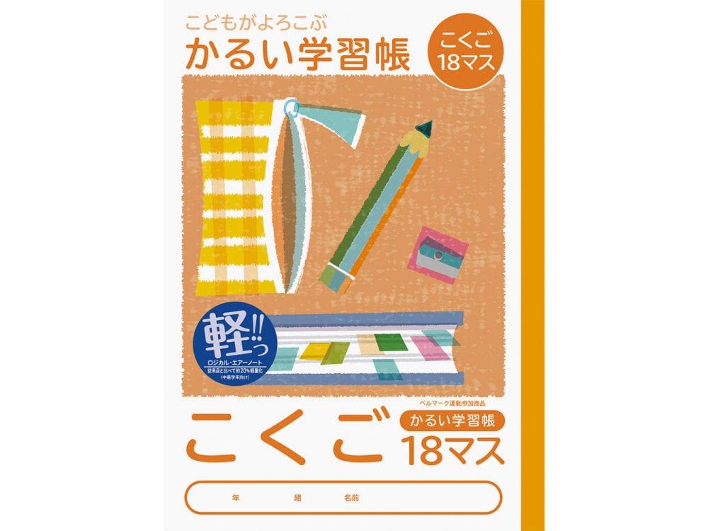 ナカバヤシ かるい学習帳 国語 18マス NB51C18ML