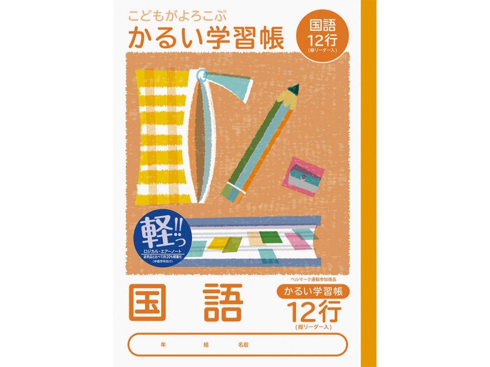 ナカバヤシ かるい学習帳 国語 12行 NB51C12GL
