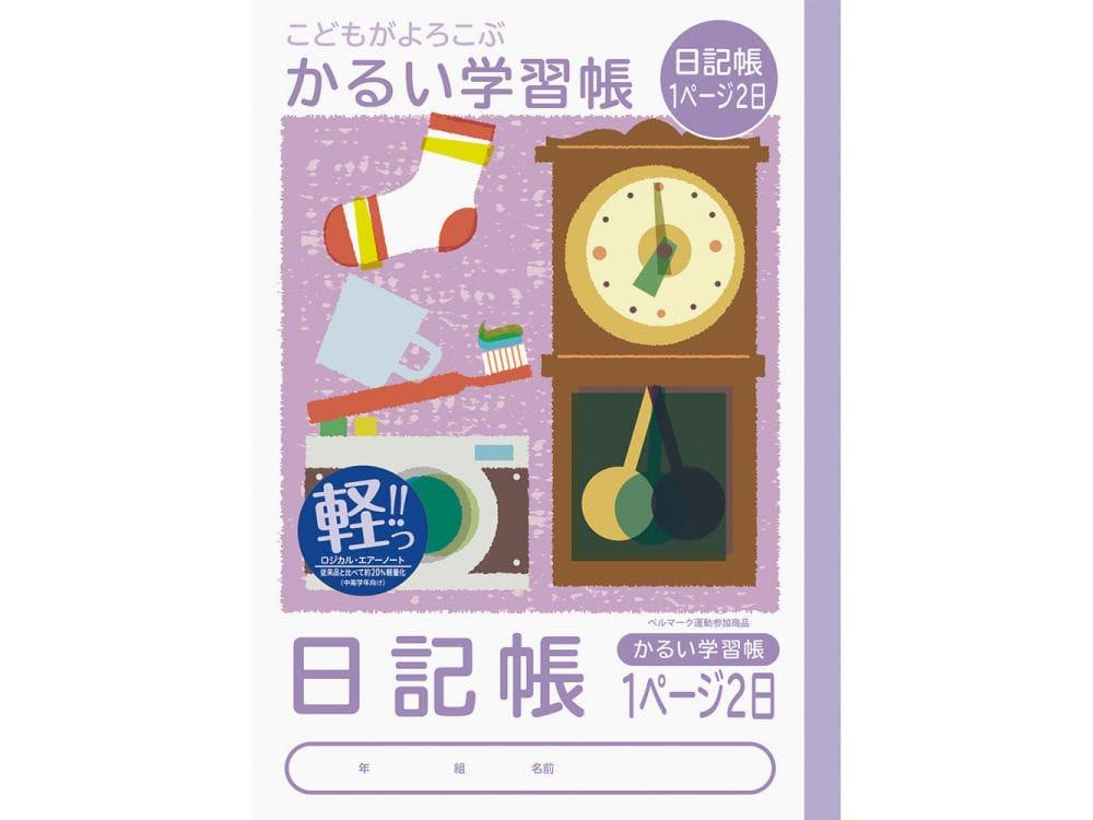 ナカバヤシ かるい学習帳 日記帳 NB51N1P