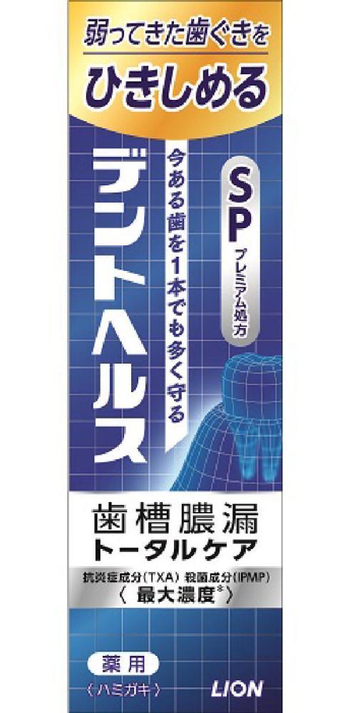 ライオン デントヘルス薬用ハミガキ SP90g