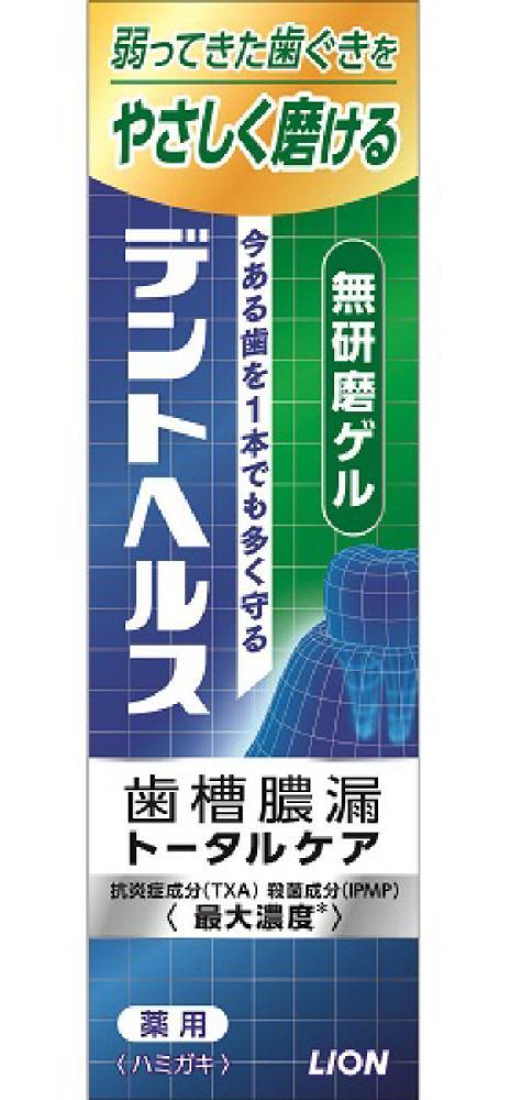 ライオン デントヘルス薬用ハミガキ 無研磨85g