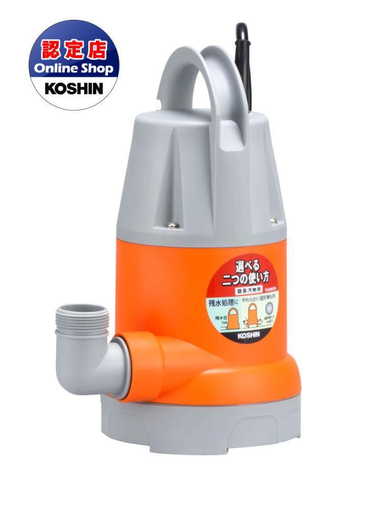 工進 簡易汚物用水中ポンプ 各種