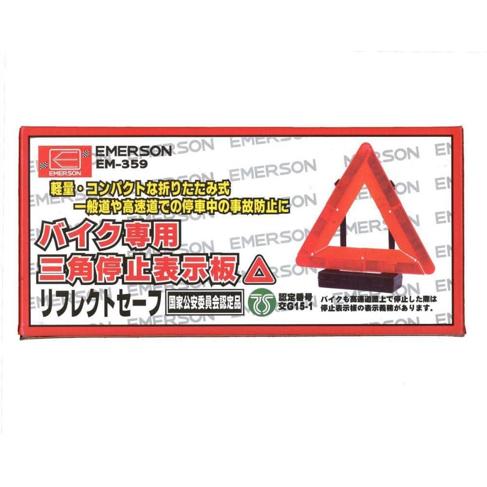 ニューレイトン バイク専用 三角停止表示板 EM-359