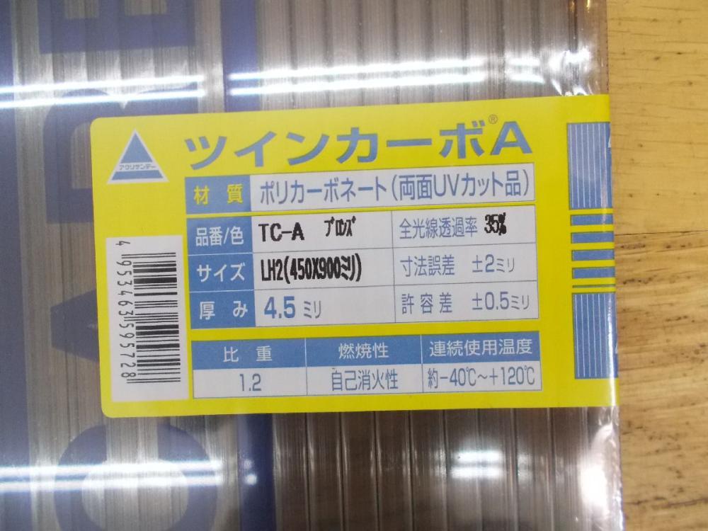 ツインカーボカット 900×450×4.5mm ブロンズ