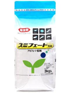 スミフェート粒剤 3kg