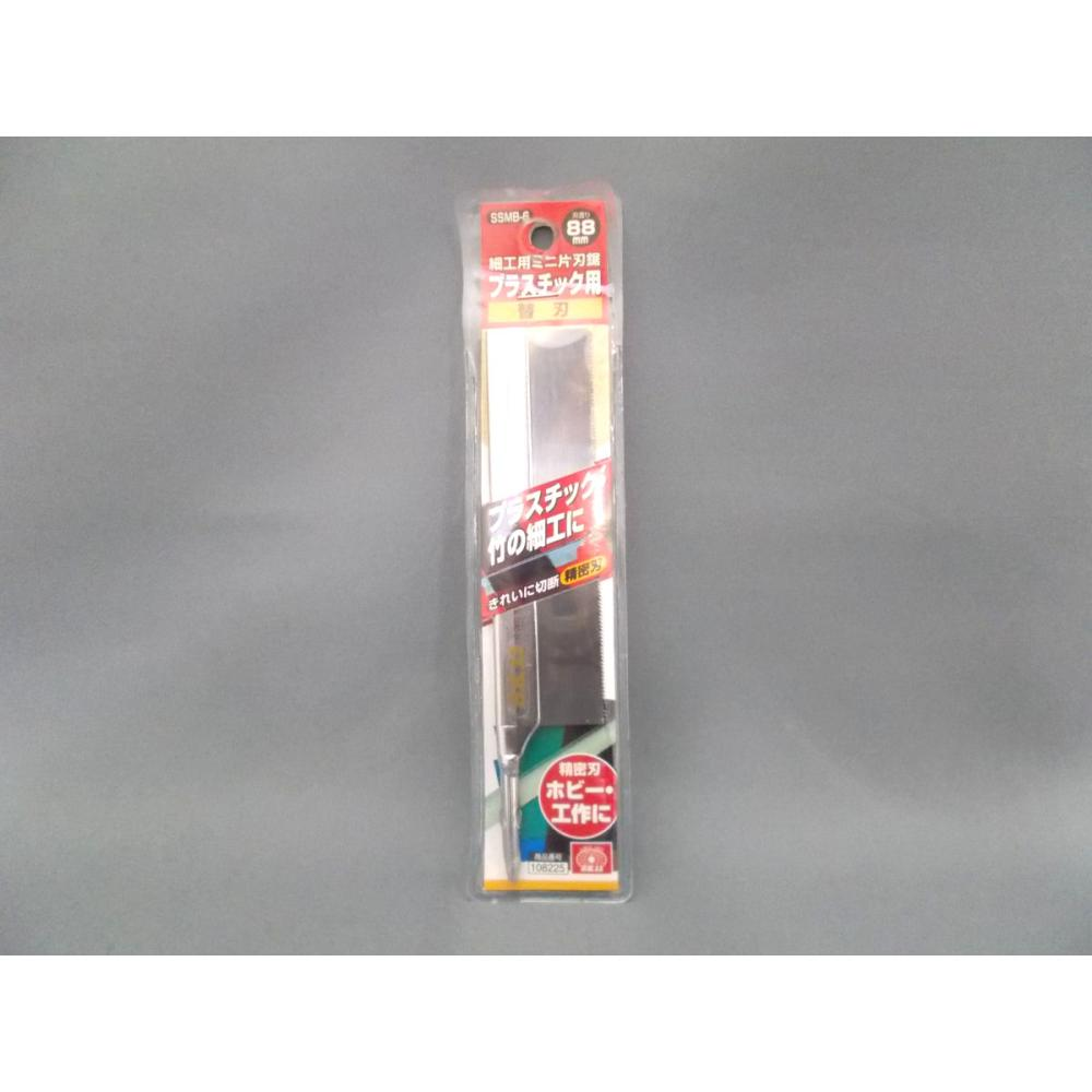 SK11 細工用 ミニ片刃鋸 PC用替刃 SSMB-6