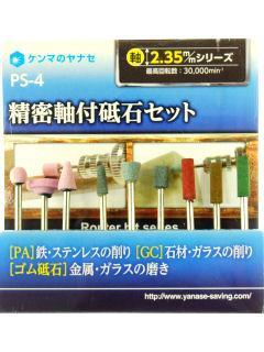 ヤナセ 精密軸付砥石セット PS-4