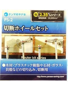 ヤナセ セツダンホイールセット PS-2