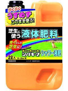 シバキープシャワー液肥 各種