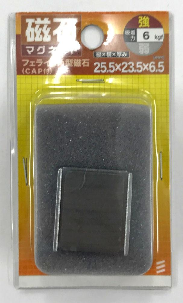 フェライト角型(CAP付) 25×23×6.5