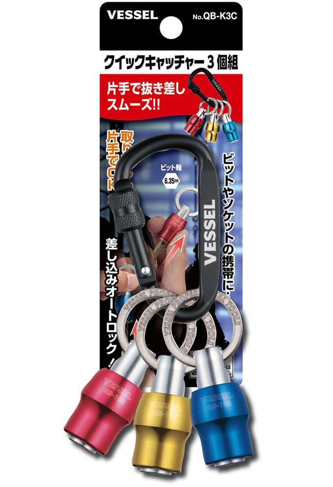 VESSEL(ベッセル) クイックキャッチャー 3個組 QB-K3C