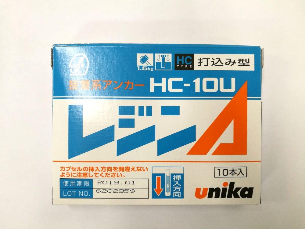 ユニカ レジンエース HCー10U 10本入