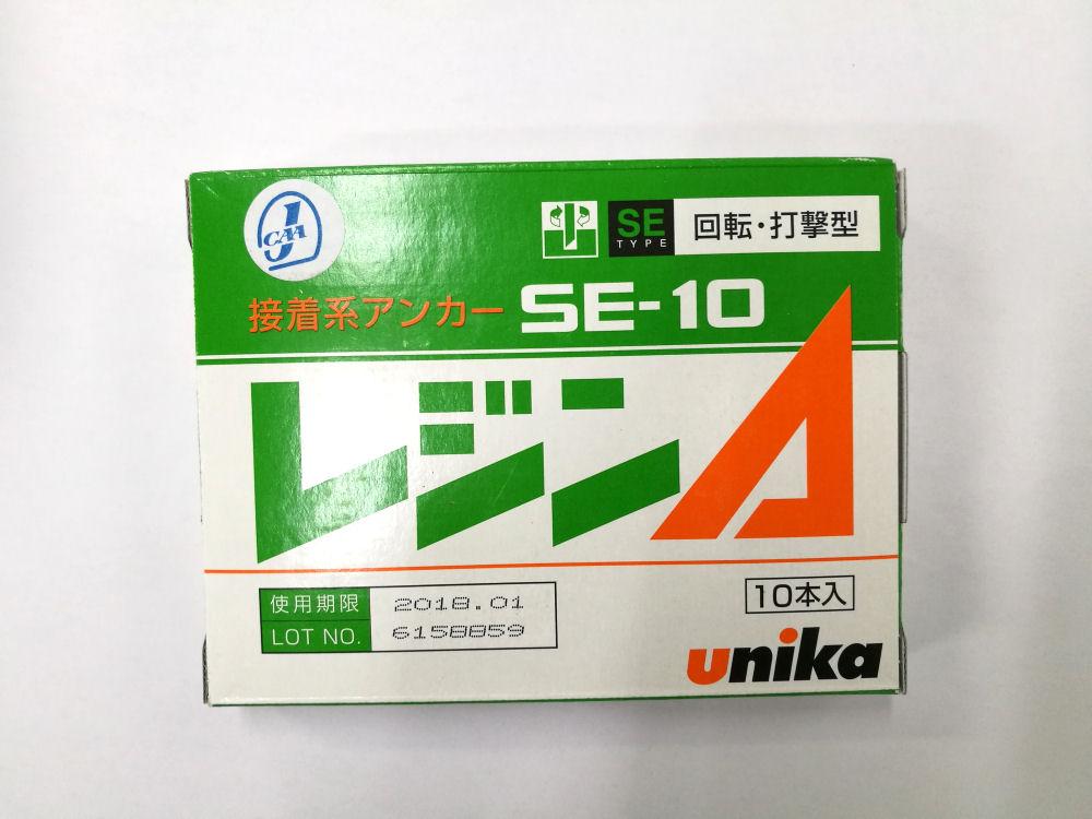 ユニカ レジンエースSE 10本入