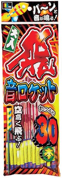 飛・音ロケット花火 30P