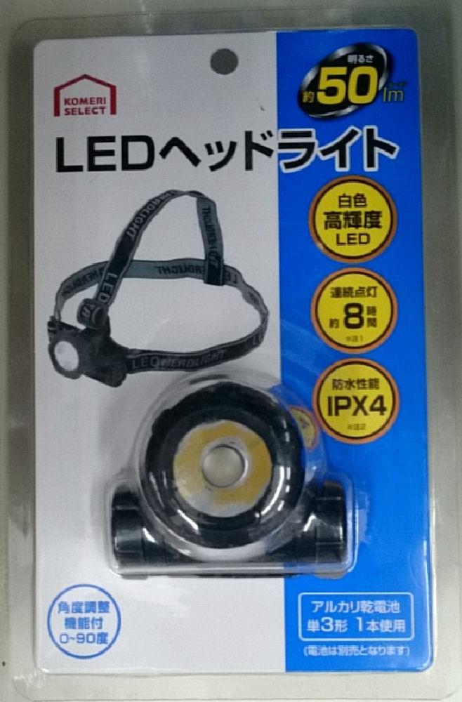 LEDヘッドライト 50ルーメン VI009 ブラック