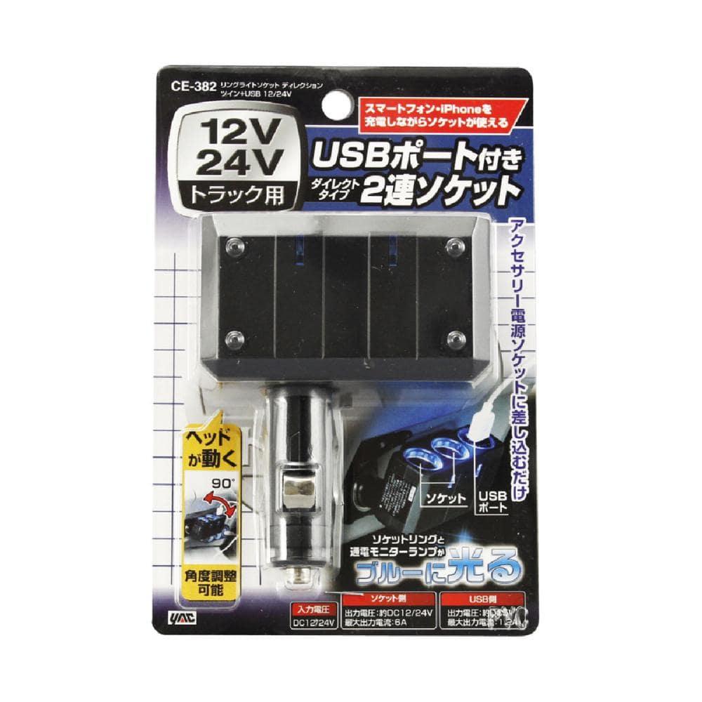 ヤック RライトDツイン+USB12/24V CE-382