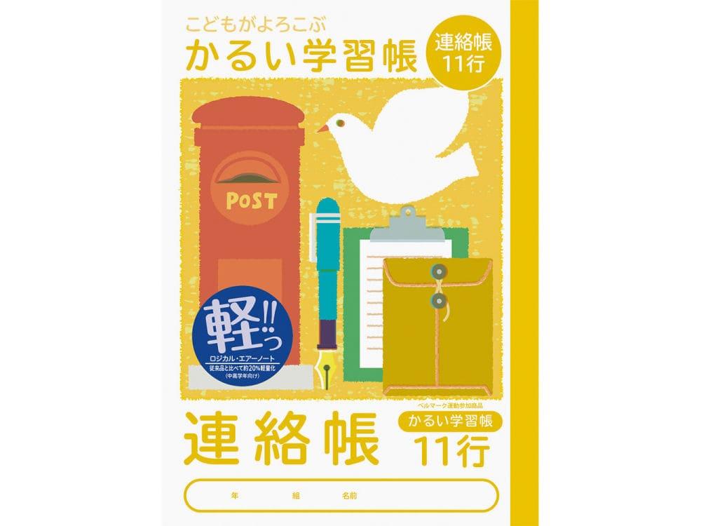 ナカバヤシ かるい学習帳 連絡帳 A5 11行 NB51R11