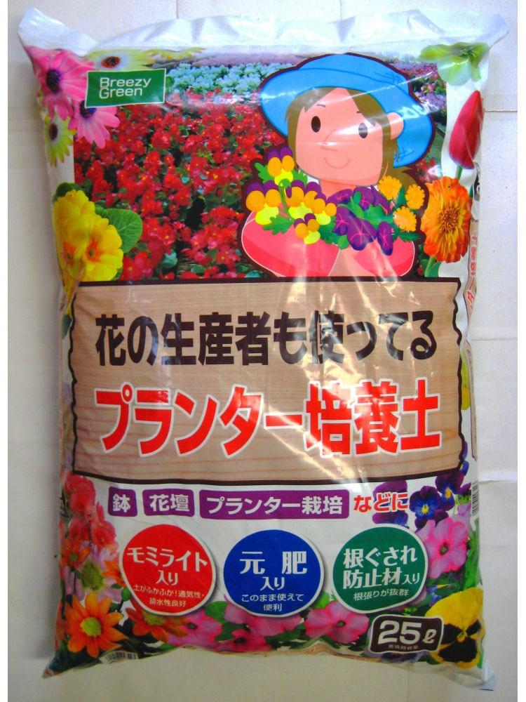 花の生産者も使ってるプランター培養土 25L