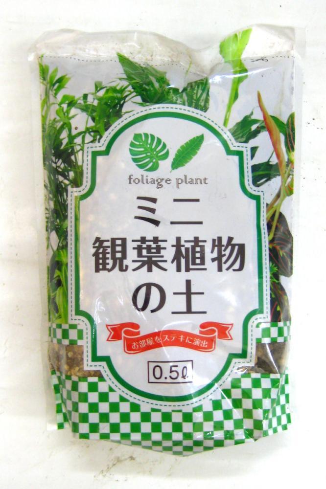 観葉植物の土 0.5L